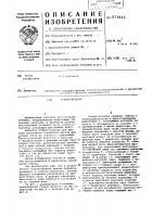 Патент 573611 Станок-качалка