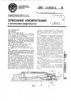 Патент 1104212 Способ бесподъемной прокладки трубопровода и устройство для бесподъемной прокладки трубопровода