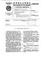 Патент 986504 Способ флотации фосфатных руд
