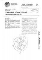 Патент 1618332 Устройство для измельчения и транспортирования листостебельной массы