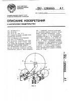 Патент 1293055 Стенд для испытания тормозов колесных транспортных средств