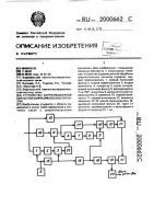 Патент 2000662 Устройство корреляционной обработки широкополосных сигналов