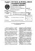 Патент 996188 Способ изготовления полуфабриката из порошковых масс