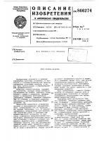 Патент 866274 Станок-качалка