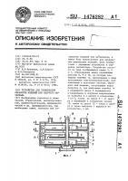 Патент 1476282 Устройство для термической обработки изделий или сыпучего материала