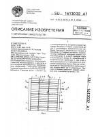 Патент 1613032 Стрясная доска системы очистки зерноуборочного комбайна