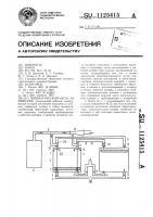 Патент 1125415 Пневматический насос замещения