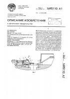 Патент 1695110 Амортизатор