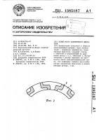 Патент 1385187 Полый ротор асинхронного двигателя