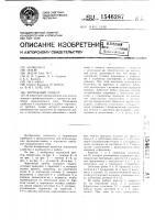 Патент 1546287 Чертежный прибор