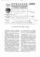 Патент 810870 Устройство для забивки косты-лей