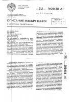 Патент 1608418 Устройство для измерения линейноугловых параметров