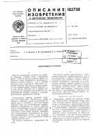 Патент 182738 Реверсивная турбина