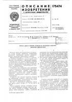 Патент 175474 Пресс для отжима влаги из волокна кенафа мокрой обработки
