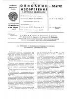 Патент 552192 Приемное устройство механизма групповой распиловки лесоматериалов