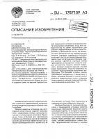 Патент 1787109 Установка для изготовления строительных блоков из грунта