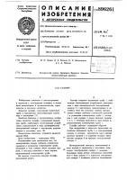 Патент 896261 Газлифт