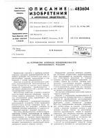 Патент 483604 Устройство контроля неравномерностей нитеподобных изделий