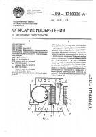 Патент 1718336 Однофазный асинхронный двигатель
