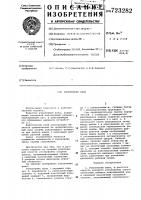 Патент 723282 Уплотнение вала