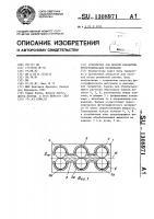 Патент 1308971 Устройство для мокрой обработки фотографических материалов