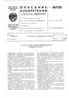 Патент 457125 Кассета для химической обработки и отмывки пластин