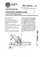 Патент 1086031 Устройство для формирования слоя стеблей лубяных культур