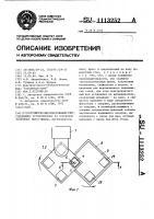 Патент 1113252 Устройство для прессования плит