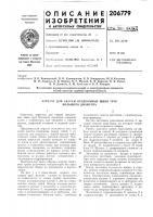 Патент 206779 Агрегат для cbas>&km продольных швов труб большого диаметра