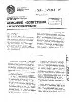 Патент 1752881 Устройство для прокладки подводного трубопровода