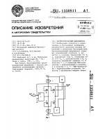 Патент 1350811 Двухполупериодный выпрямитель