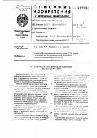 Патент 699064 Способ окислительной делигнификации растительного сырья