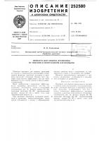 Патент 252580 Препарат для защиты древесины от гниения и повреждения насекомыми