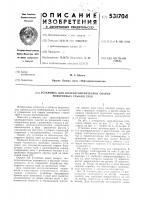 Патент 531704 Установка для полуавтоматической сварки поворотных стыков труб