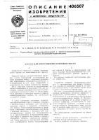 Патент 406507 Агрегат для приготовления кормовых смесей
