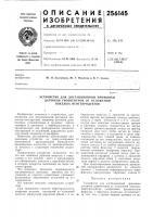 Патент 256145 Устройство для дистанционной промывки