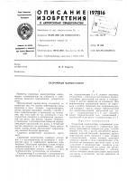 Патент 197816 Сварочный манипулятор