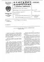 Патент 648365 Устройство для сварки неповоротных стыков труб