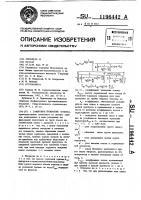Патент 1196442 Защитное покрытие откоса