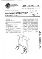 Патент 1382767 Грузозахватное устройство крана-штабелера