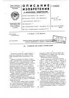 Патент 518312 Устройство для сборки и сварки кабин