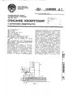 Патент 1549494 Устройство для управления мостовым сельскохозяйственным агрегатом