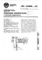 Патент 1553690 Машина для добычи мелкокускового торфа