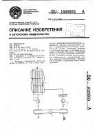 Патент 1028953 Воздухоподогреватель