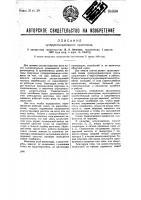 Патент 34036 Суперрегенеративный приемник
