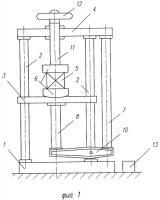 Патент 2303252 Пресс термический