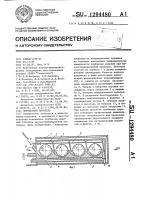 Патент 1294480 Порошковый питатель