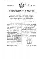 Патент 39315 Машина для декортикации стеблей лубовых растений