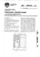 Патент 1493167 Способ разработки лесосеки
