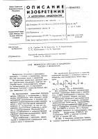 Патент 594162 Вязкостная присадка к смазочным маслам и жидкостям